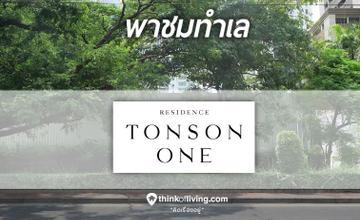 พาชมทำเล Tonson One Residence คอนโด High Rise ขายแบบ Freehold ในซอยต้นสน ห่าง BTS ชิดลม 300 เมตร จาก Asset Five x Capstone Asset [รีวิวฉบับที่ 1859]