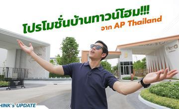 THINK's UPDATE EP.52  AP จัดโปรโมชั่นพิเศษสำหรับโครงการบ้านทาวน์โฮมกว่า 40 โครงการ