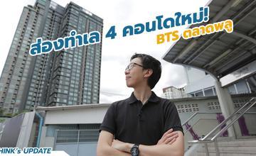 THINK's UPDATE EP.57 ส่องทำเล 4 คอนโดใหม่ ย่านรถไฟฟ้า BTS ตลาดพลู