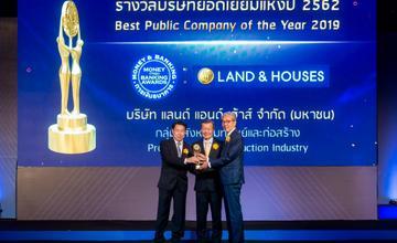 Land and Houses รับรางวัลบริษัทยอดเยี่ยมแห่งปี 2562 กลุ่มอสังหาริมทรัพย์และก่อสร้าง