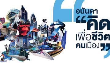 UrbanExpo 23-25 ส.ค.นี้ พบกับความคิดที่ต่อยอดเป็นความสร้างสรรค์ 32 โครงการจากอนันดาฯ ที่สำนักงานขายแต่ละโครงการ เริ่ม 1.29 – 25.9 ล้าน**