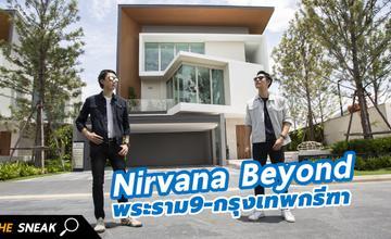 The Sneak  EP.37 – Nirvana Beyond พระราม 9 – กรุงเทพกรีฑา