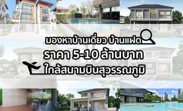 มองหาบ้านเดี่ยว บ้านแฝด ราคา 5-10 ล้านบาท ใกล้สนามบินสุวรรณภูมิ