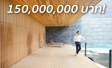 BoomTharis I  Atelier Residence บ้านหรู 150 ล้าน กับการออกแบบที่ไม่ซ้ำใคร