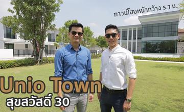 คิด.เรื่อง.อยู่ Ep.467 – รีวิวทาวน์โฮม Unio Town สุขสวัสดิ์ 30