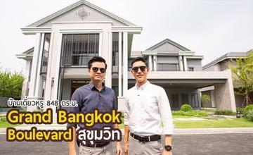 คิด.เรื่อง.อยู่ Ep.469 – รีวิวบ้านเดี่ยว Grand Bangkok Boulevard สุขุมวิท