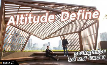 The Sneak EP.51 – Altitude Define