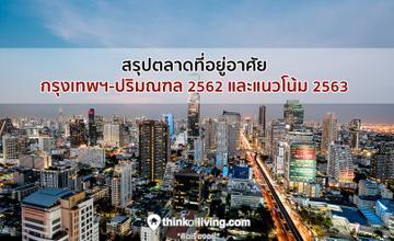 สรุปตลาดที่อยู่อาศัยกรุงเทพฯ-ปริมณฑล 2562 และแนวโน้ม 2563