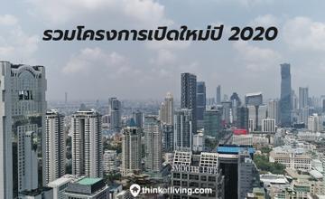 รวมโครงการเปิดใหม่ปี 2020