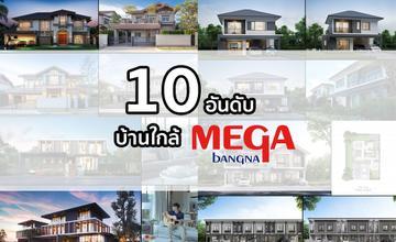 10 อันดับ บ้านใกล้ MEGA Bangna