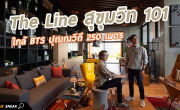 The Sneak EP.60 – The Line สุขุมวิท 101