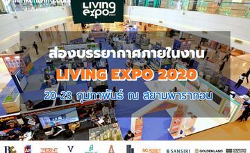 ส่องบรรยากาศในงาน LIVING EXPO 2020 ที่ สยามพารากอน ชั้น 1 วันที่ 20-23 กุมภาพันธ์นี้