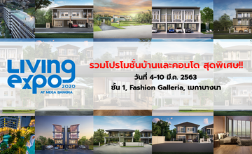 รวมโปรสุดพิเศษ Living Expo 2020 @Mega Bangna วันที่ 4-10 มี.ค. 63