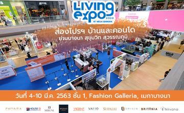 ส่องโปรโมชั่นในงาน Living Expo 2020 at Mega Bangna รวมบ้านและคอนโดในย่านบางนา จากผู้ประกอบการชั้นนำ โปรฯ แรงๆ เริ่มแค่ 1 ล้านปลายๆ