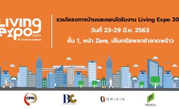 รวมโครงการบ้านและคอนโดในงาน Living Expo 2020 ที่เซ็นทรัลพลาซ่า ลาดพร้าว วันที่ 23-29 มี.ค. 63