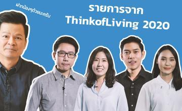 พบกับพิธีกรใหม่และรายการจาก ThinkofLiving ในปี 2020