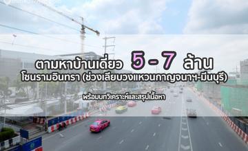 ตามหาบ้านเดี่ยว 5 – 7 ล้าน โซนรามอินทรา (ช่วงเลียบวงแหวนกาญจนาฯ-มีนบุรี)