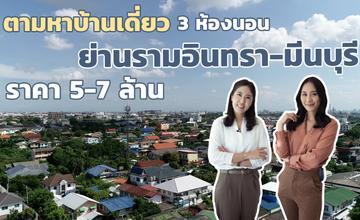 ทุบกระปุกซื้อบ้าน EP.16 : ตามหาบ้านเดี่ยว 3 ห้องนอน ย่านรามอินทรา-มีนบุรี งบ 5-7 ล้านบาท