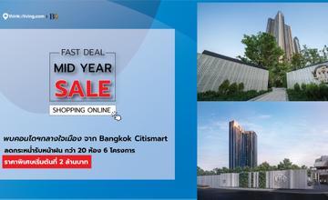 Fast Deal Mid Year Sale  คอนโดใจกลางเมือง จาก Bangkok Citismart (BC) ลดสูงสุดกว่า 3 แสนบาท