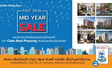 Fast Deal Mid Year Sale ราคาดี เริ่มต้นเพียง 1 ล้านบาท ก็ได้คอนโดห้องสวย ทำเลดี จาก Cube Real Property