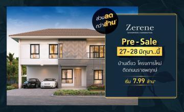 27-28 มิ.ย. นี้ Pre-Sale บ้านเดี่ยวโครงการใหม่ ติดถนนราชพฤกษ์ จาก ปริญสิริ