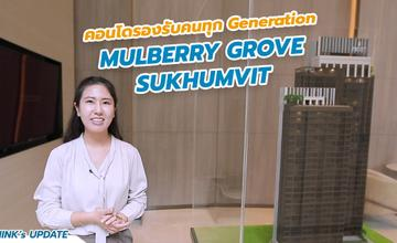 THINK's UPDATE EP.109 : Mulberry Grove Sukhumvit คอนโดที่ออกแบบสำหรับ 3 Generation