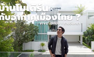 Living Idea : ออกแบบบ้าน 'สไตล์โมเดิร์น' ยังไง…ให้เหมาะกับอากาศบ้านเรา?