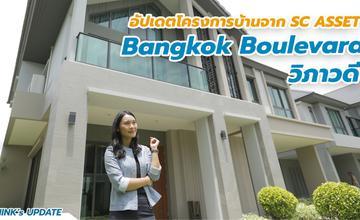 THINK's UPDATE EP.111 : อัปเดตโครงการ Bangkok Boulevard วิภาวดี