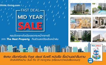 Fast Deal Mid Year Sale คอนโดราคาดี เริ่มต้นเพียง 2 ล้านบาท ก็ได้คอนโดห้องสวย ทำเลดี จาก The Nest Property