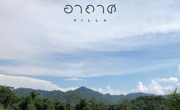 อากาศ วิลล่า เขาใหญ่ (AKAS Villa Khaoyai)คอนโดมิเนียมกึ่งวิลล่าในสถานที่ธรรมชาติ อากาศบริสุทธิ์ ท่ามกลางเขาใหญ่ เปิดเฟสใหม่แล้ววันนี้ เริ่ม 13.59 ลบ.
