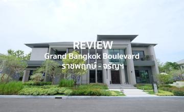 Grand Bangkok Boulevard ราชพฤกษ์ – จรัญฯ เฟส3 บ้านเดี่ยว 2 ชั้น บนถนนพรานนก-พุธมณฑลสาย 4 ใกล้ราชพฤกษ์ จาก SC Asset [รีวิวฉบับที่ 2115]