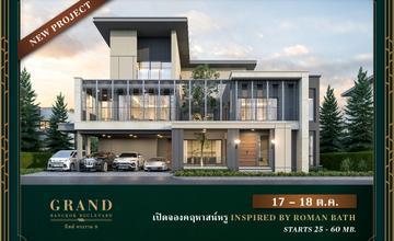 Grand Bangkok Boulevard East Rama 9 เปิดจองครั้งแรก คฤหาสน์หรู 3 ชั้น Modern Luxury Style Inspired by Roman Bath เริ่ม 25 – 60 ล้าน