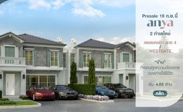 anya บ้านแบรนด์ใหม่จาก LH เปิด Presale 19 ก.ย. นี้ 2 ทำเล เริ่ม 4.85 ลบ. [PR News]
