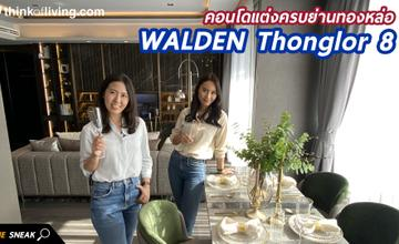 The Sneak EP.79 – Walden Thonglor 8