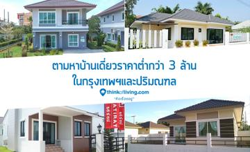ตามหาบ้านเดี่ยวราคาต่ำกว่า 3 ล้าน ในกรุงเทพฯและปริมณฑล