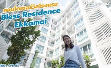 THINK's UPDATE EP.116 : คอนโดเซอร์วิสแบบโรงแรม Bless Residence Ekkamai