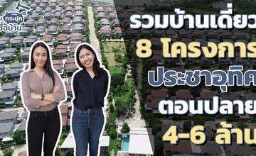 ทุบกระปุกซื้อบ้าน EP.18 : รวมบ้านเดี่ยว 8 โครงการย่านประชาอุทิศตอนปลาย งบ 4-6 ล้านบาท