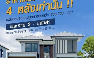 บ้านซื่อตรง พรีเมี่ยม พระราม 2- แสมดำ ONEPRICEราคาเดียว บ้านหลังใหญ่ 102 ตร.วา ราคา 7.99 ล้านบาท ราคาเดียว 4 หลังเท่านั้น