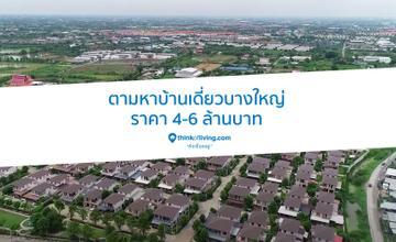 ตามหาบ้านเดี่ยวบางใหญ่ ราคา 4-6 ล้านบาท