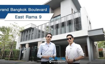 Grand Bangkok Boulevard East Rama 9 – รีวิวบ้านเดี่ยว : คิดเรื่องอยู่ Ep.533