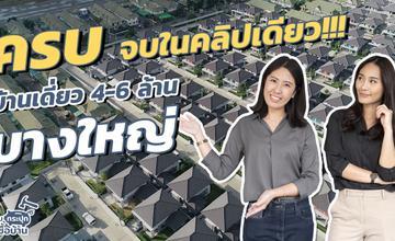 รวมบ้านเดี่ยวย่านบางใหญ่ งบ 4-6 ล้านบาท : ทุบกระปุกซื้อบ้าน EP.19