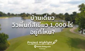 Project Highlight EP1 : บ้านเดี่ยววิวพื้นที่สีเขียว 1,000 ไร่ อยู่ที่ไหน? : The One Bellagio