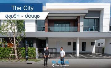The City สุขุมวิท – อ่อนนุช รีวิวบ้านเดี่ยว : คิดเรื่องอยู่ Ep.538