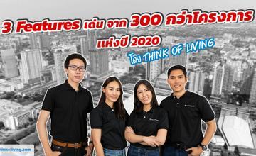 3 Features เด่น จาก 300 กว่าโครงการ แห่งปี 2020 จาก ThinkofLiving