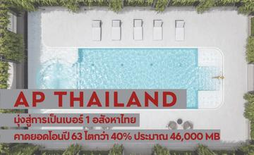 AP Thailand คาดยอดโอนสูง 46,000 ลบ. มั่นใจฝ่าวิกฤตรอบใหม่ด้วยความแข็งแกร่ง [PR News]