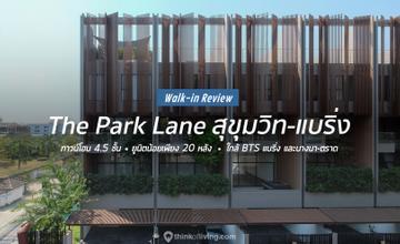 The Park Lane สุขุมวิท – แบริ่ง ทาวน์โฮม 4.5 ชั้น ใกล้ BTS แบริ่ง จาก อาเวีย พร็อพเพอร์ตี้ [Walk-in รีวิว]