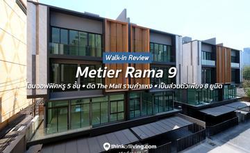 Metier Rama 9 โฮมออฟฟิศหรู 5 ชั้น ติด The Mall รามคำแหง พื้นที่ใช้งาน 500 กว่าตร.ม. พร้อมลิฟต์ส่วนตัว จาก W&W Property [Walk-in รีวิว]