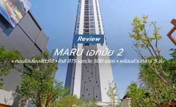 รีวิวตึกเสร็จ Maru เอกมัย 2 คอนโด High Rise บนถนนเอกมัย พร้อมส่วนกลาง 5 ชั้น ใกล้ BTS เอกมัย 500 เมตร จาก Major Development [รีวิวฉบับที่ 2194]