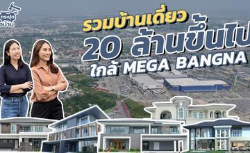 รวมบ้านเดี่ยวระดับ Luxury งบ 20 ล้านบาทขึ้นไป ย่านบางนา : ทุบกระปุกซื้อบ้าน EP.20