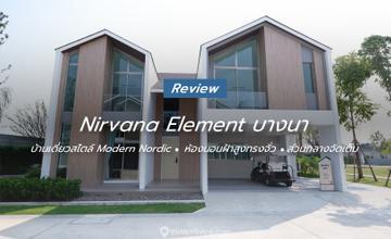 Nirvana ELEMENT บางนา บ้านเดี่ยว 2 ชั้นบนถนนบางนา-ตราด ใกล้ Att U Park พร้อมส่วนกลางจัดเต็ม จาก Nirvana [รีวิวฉบับที่ 2195]